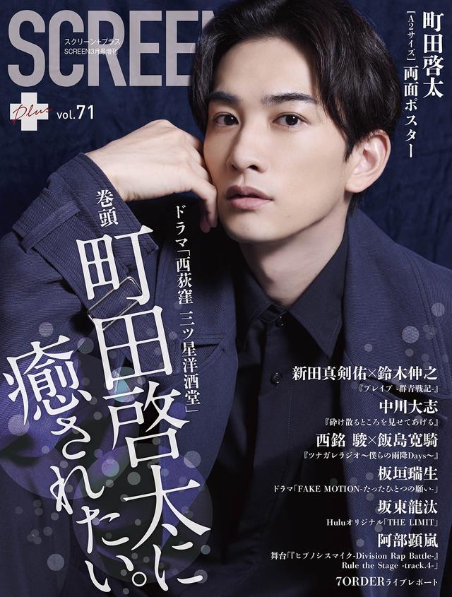 画像: SCREEN+Plus(スクリーンプラス)vol.71、2月17日発売!表紙・巻頭は町田啓太さん