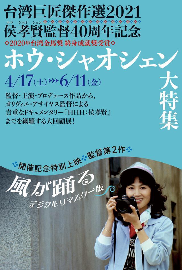 画像1: 監督デビュー40周年記念「ホウ・シャオシェン大特集」開催決定