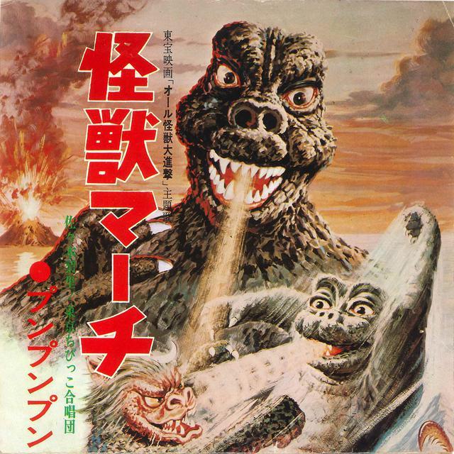 画像4: ゴジラシリーズ初の『ゴジラ 7インチシングル・コレクション』がリリース!
