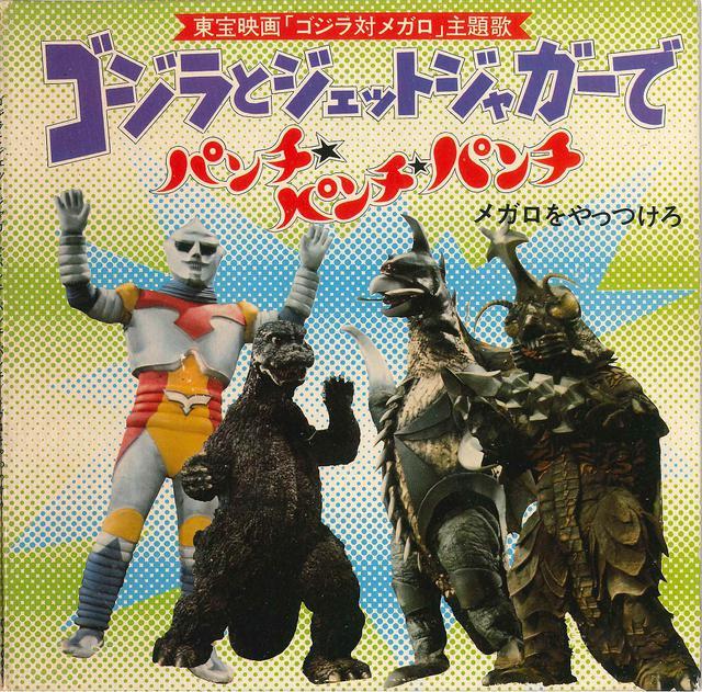 画像2: ゴジラシリーズ初の『ゴジラ 7インチシングル・コレクション』がリリース!