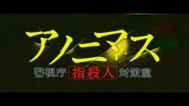 """画像: アノニマス~警視庁""""指殺人""""対策室~ 215秒Ver youtu.be"""