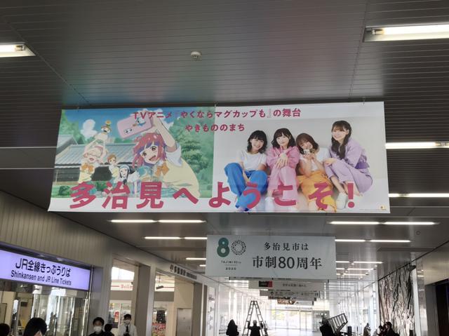 画像: 駅看板