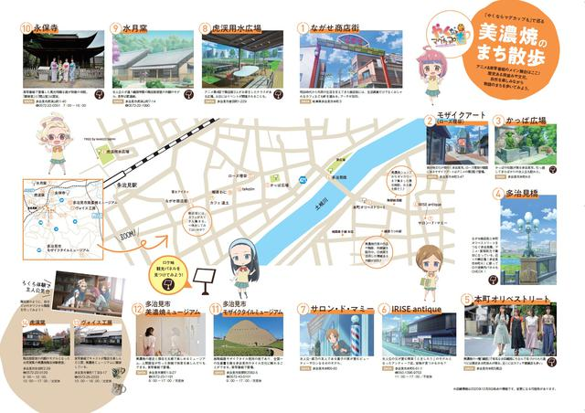 画像: ★アニメ舞台・実写ロケ地マップ/看板