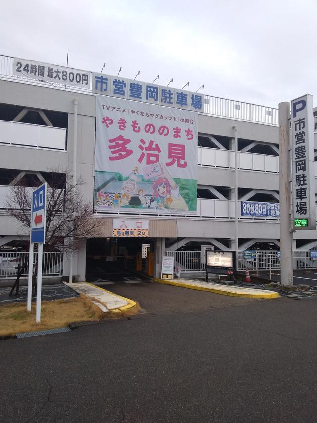 画像: 豊岡駐車場