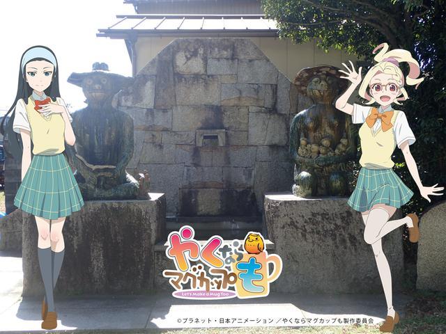 画像2: 「やくならマグカップも」4月TVアニメ化記念!ご当地案内音声配信アプリ登場