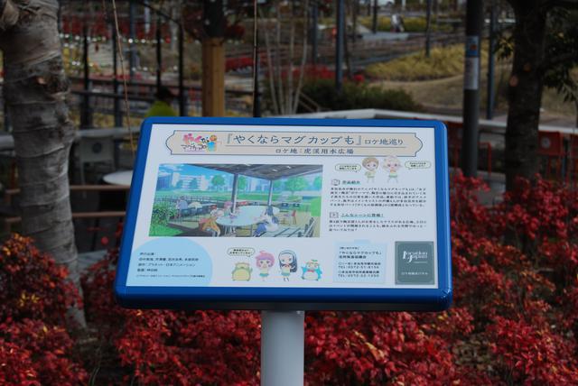 画像: 虎渓用水広場