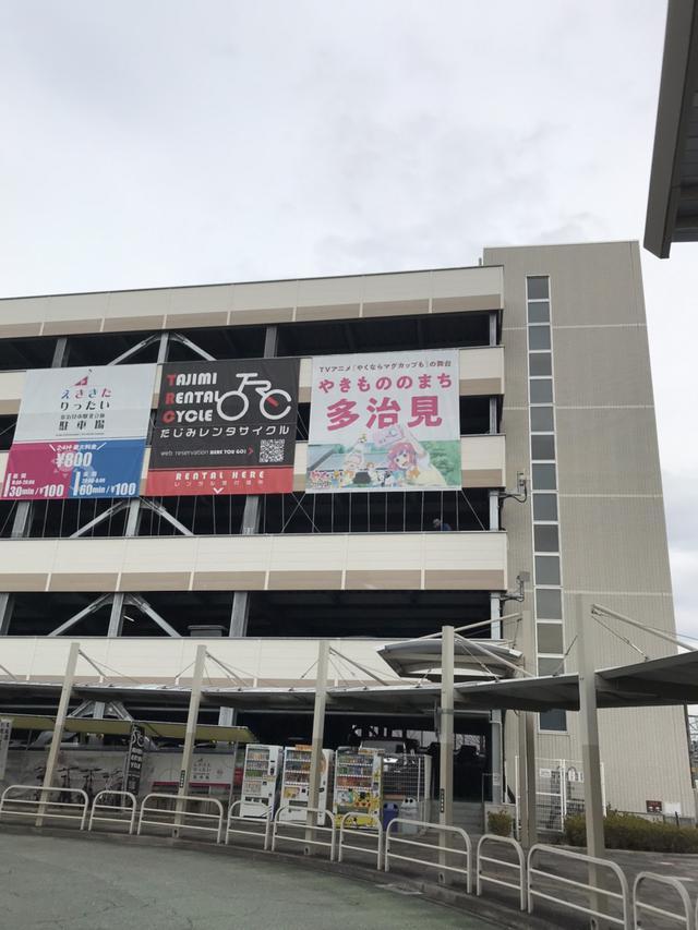 画像: 駅北立体駐車場