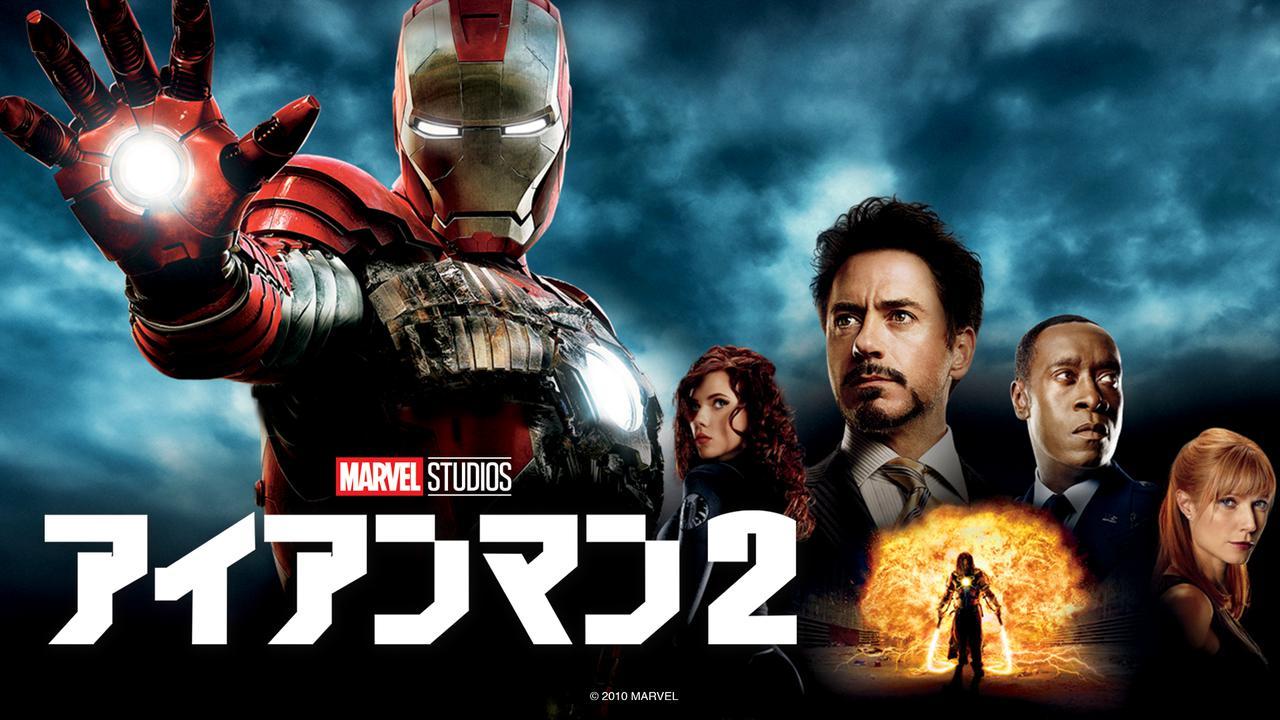 画像: 『アイアンマン2』 © 2021 Marvel ディズニープラスで配信中