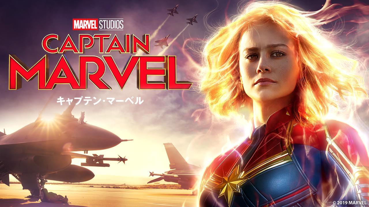 画像: 『キャプテン・マーベル』 © 2021 Marvel ディズニープラスで配信中
