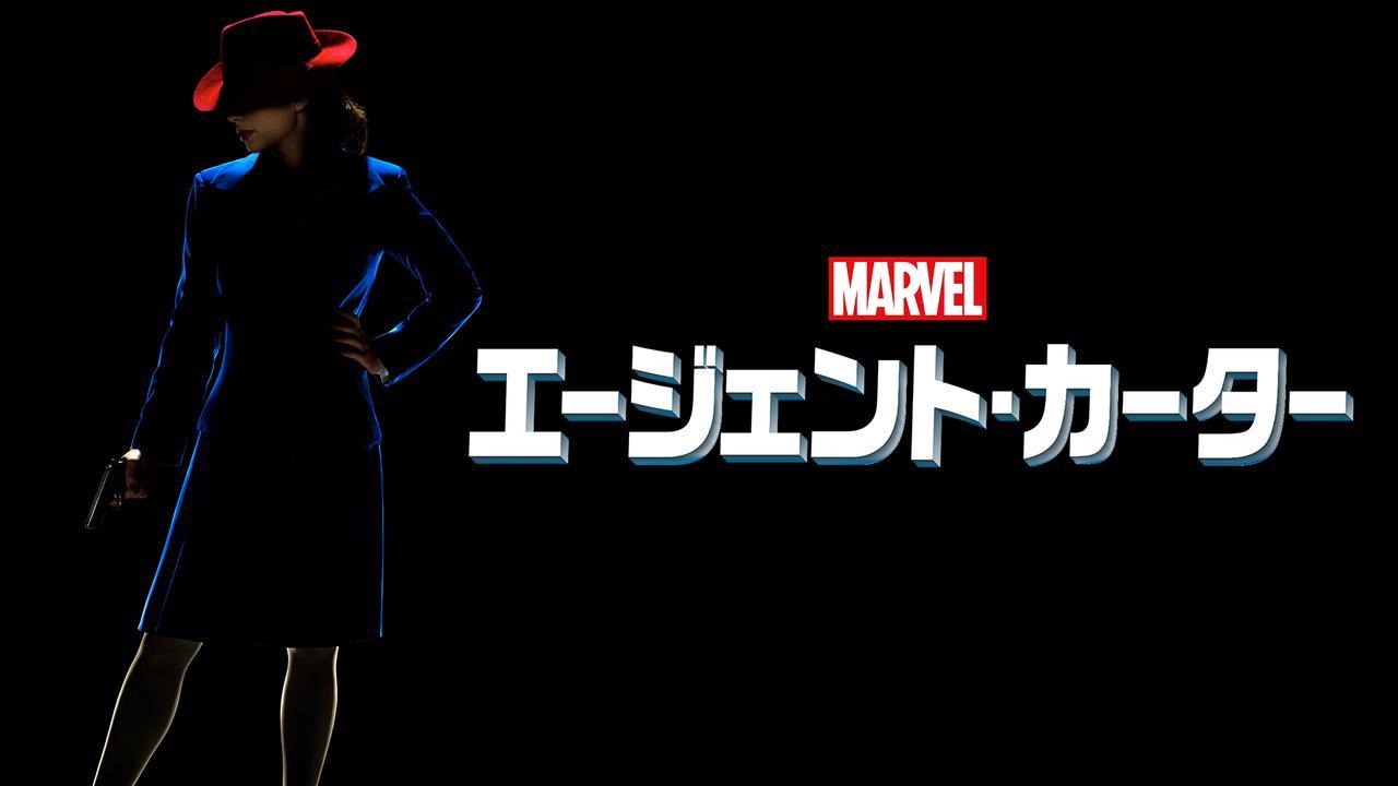 画像: 『マーベル エージェント・カーター』© 2014 ABC Studios and Marvel Television ディズニープラスで配信中