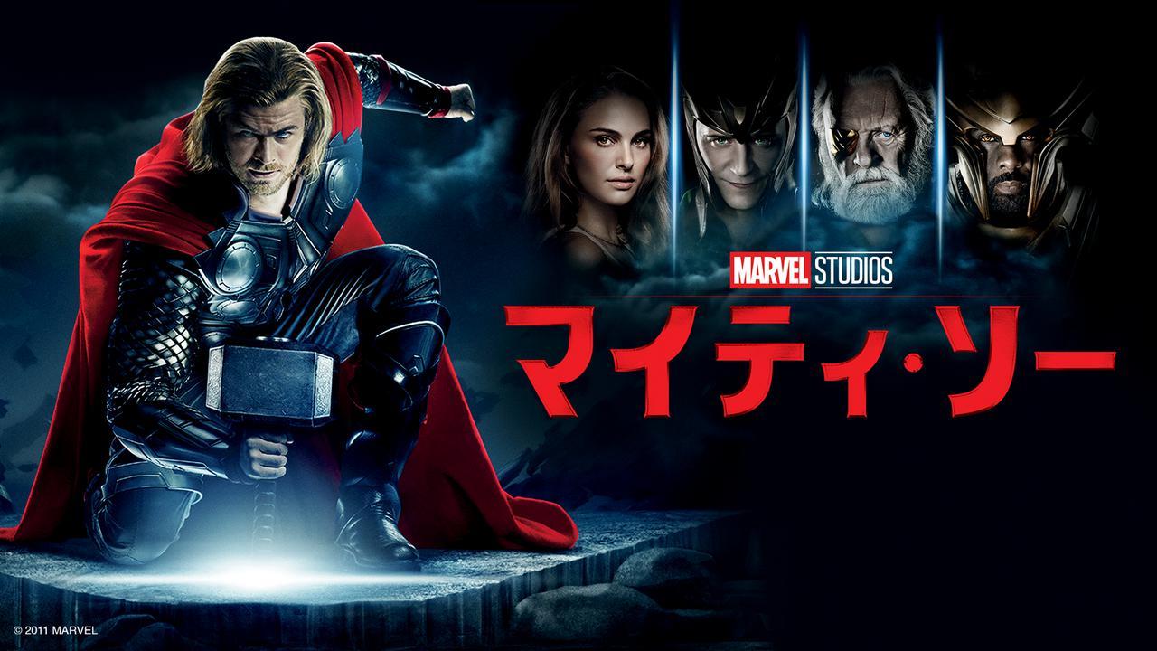 画像: 『マイティ・ソー』 © 2021 Marvel ディズニープラスで配信中