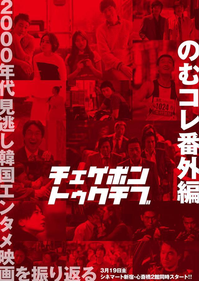 画像1: 1997年から2012年の韓国映画の中から選りすぐりの作品をラインナップ