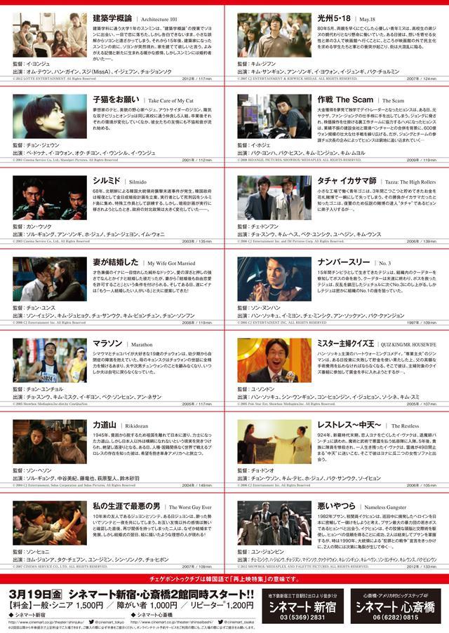 画像2: 1997年から2012年の韓国映画の中から選りすぐりの作品をラインナップ