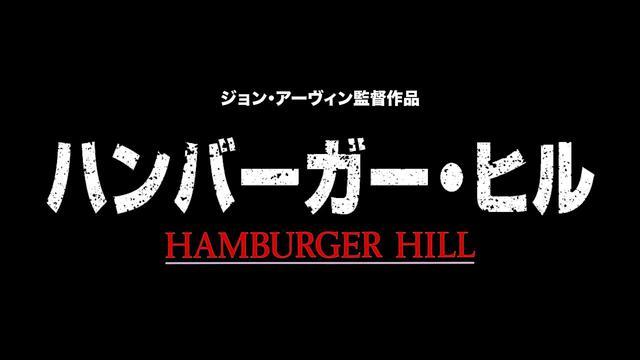 画像: 映画「ハンバーガー・ヒル」予告編 youtu.be