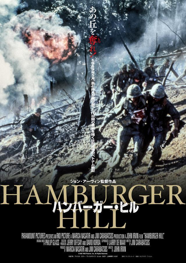 画像: 34年ぶりに再公開のベトナム戦争大作 『ハンバーガー・ヒル』日本オリジナル予告編初公開!