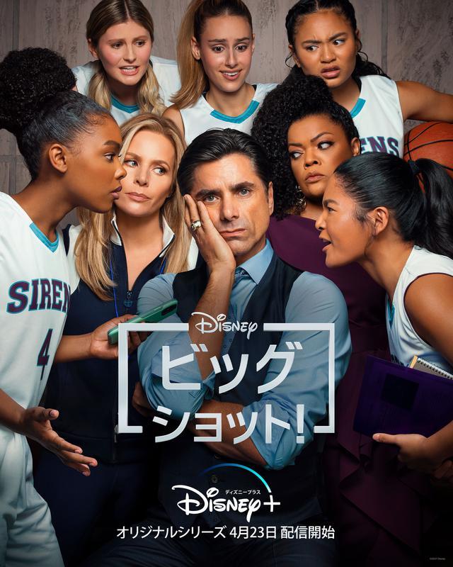 画像: ディズニープラス オリジナルドラマシリーズ『ビッグショット!』4月23日(金)独占配信 © 2021 Disney
