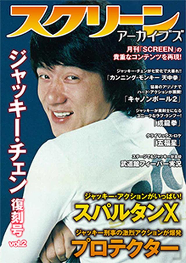 画像: スクリーンアーカイブズ ジャッキー・チェン 復刻号 vol.2