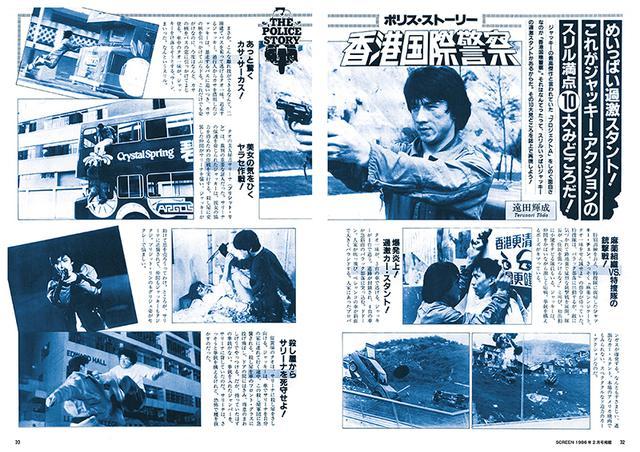 画像2: 「プロジェクトA2」「ポリスストーリー」大特集!