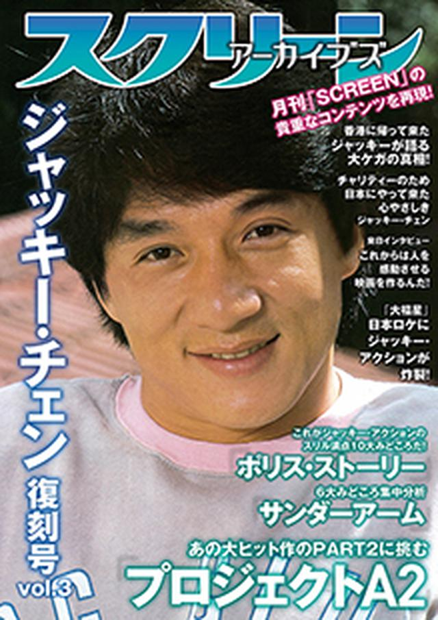 画像: 【2月26日発売】スクリーンアーカイブズ ジャッキー・チェン 復刻号 vol.3