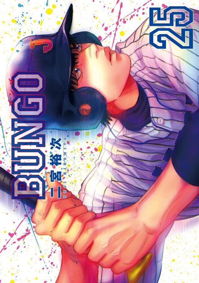 画像: 『BUNGO -ブンゴ-』二宮裕次 youngjump.jp