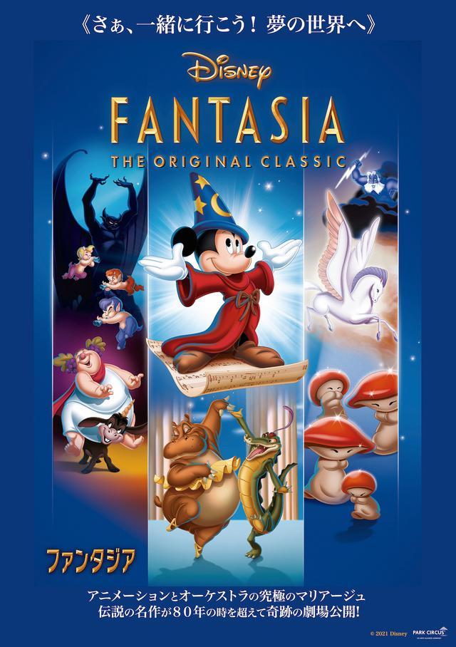 画像: 映画館に甦るディズニーの伝説的名作『ファンタジア』劇場予告編が完成