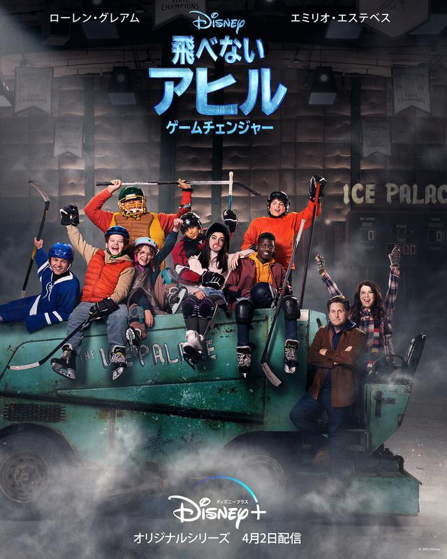 画像: ディズニープラス オリジナルドラマシリーズ 『飛べないアヒル-ゲームチェンジャー-』 4月2日(金)独占配信 © 2021 Disney