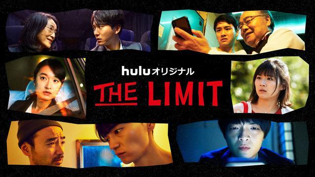 画像: <スペシャル動画>Huluオリジナル「THE LIMIT」3月5日(金)からHuluで独占配信スタート! youtu.be