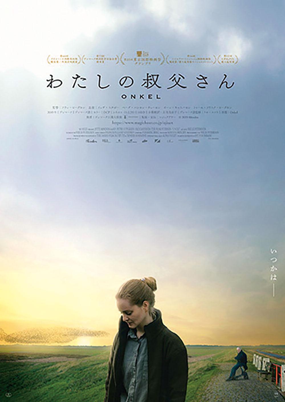 画像1: 迷ったらコレ!映画のプロ・批評家3人がオススメする新作映画【2021年3月版】