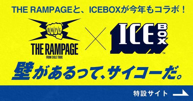 画像: ICEBOX × THE RAMPAGE 壁があるって、サイコーだ。 | ICEBOX [アイスボックス] | 森永製菓