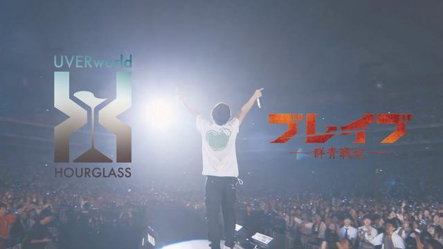 画像: UVERworld『HOURGLASS』(映画『ブレイブ -群青戦記-』コラボver.) youtu.be
