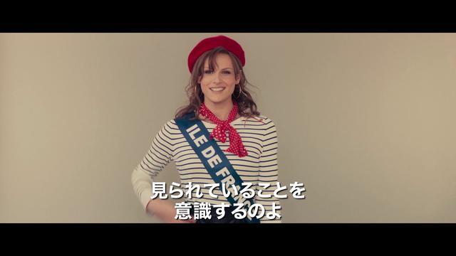 画像: 映画『MISS ミス・フランスになりたい!』予告編 www.youtube.com