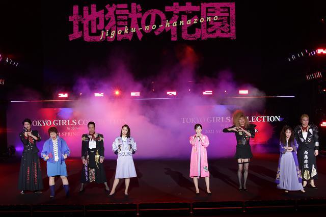 画像1: 映画『地獄の花園』主演の永野芽郁はじめ、広瀬アリスらキャストがマイナビ TGC 2021 S/Sのステージに殴り込み⁉︎