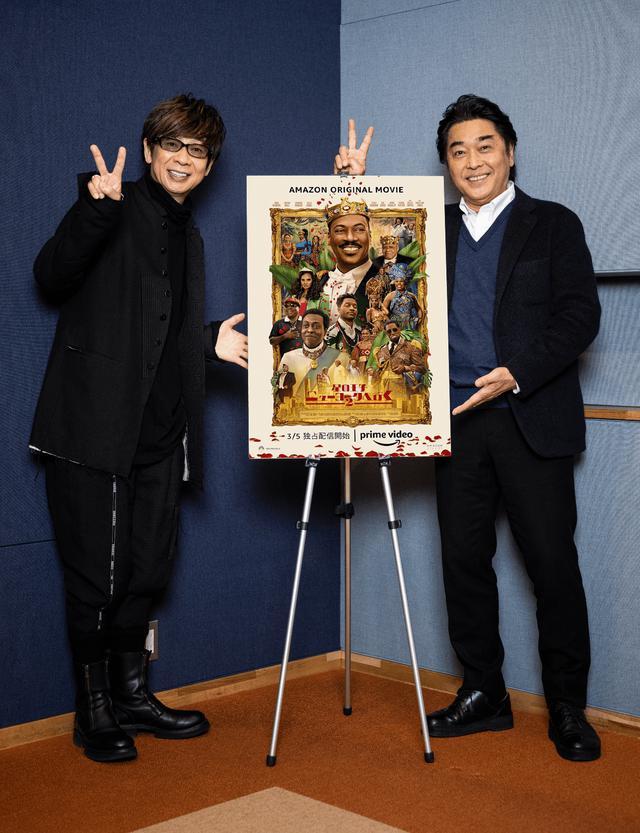 画像: アキーム王子、他/エディ・マーフィの日本語吹替えを担当した山寺宏一(左) イジー将軍/ウェズリー・スナイプスの日本語吹替えを担当した江原正士(右)
