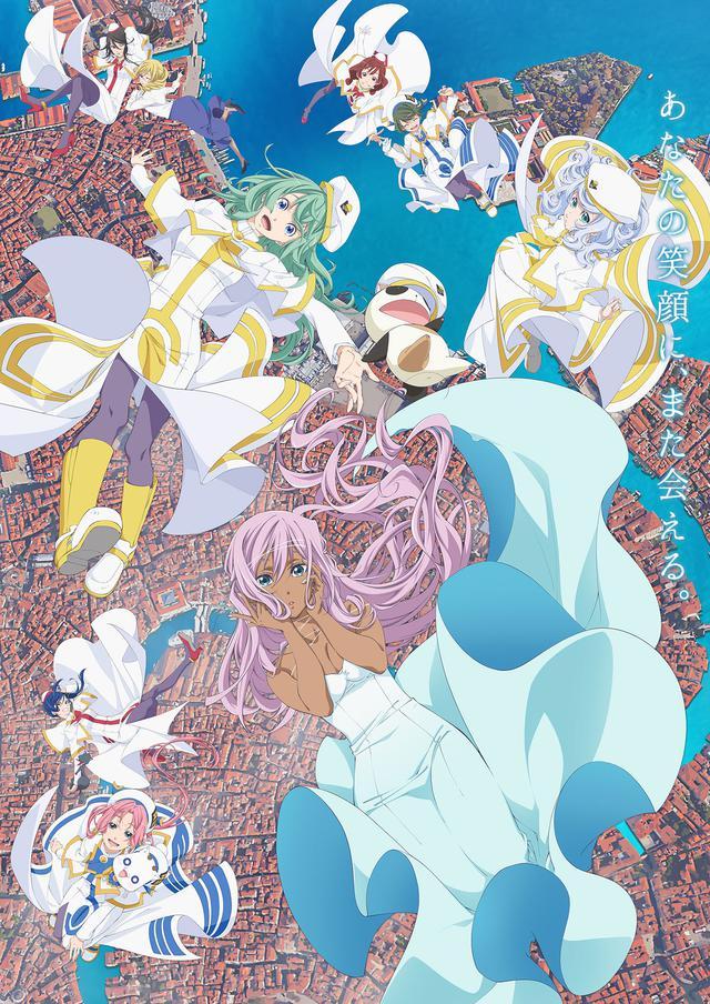 画像: 『ARIA The CREPUSCOLO』公式サイト – TVアニメ放送開始15周年記念作品|2021 Spring