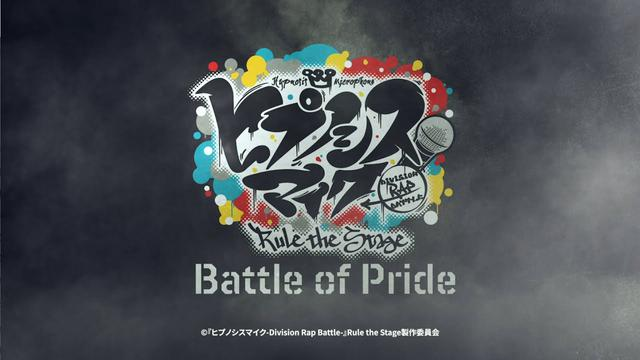 画像: 『ヒプノシスマイク-Division Rap Battle-』Rule the Stage -Battle of Pride- 開催決定! youtu.be