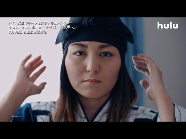 画像: アイヌの女性のルーツを探す旅のドキュメンタリー「Future is MINE - アイヌ、私の声 -」 youtu.be