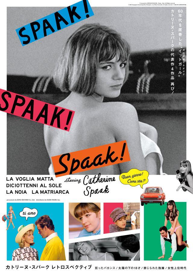画像1: 60年代を席巻したフランス人女優カトリーヌ・スパークの特集上映が5/21より開催