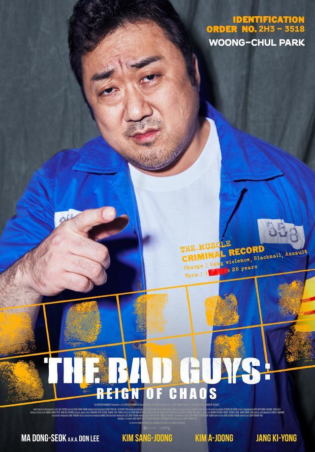 画像1: マ・ドンソク主演『ザ・バッド・ガイズ』海外版キャラクターポスター公開