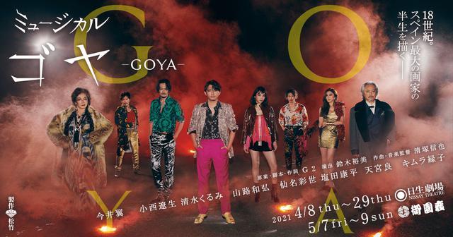 画像: GOYA ゴヤ   公式サイト