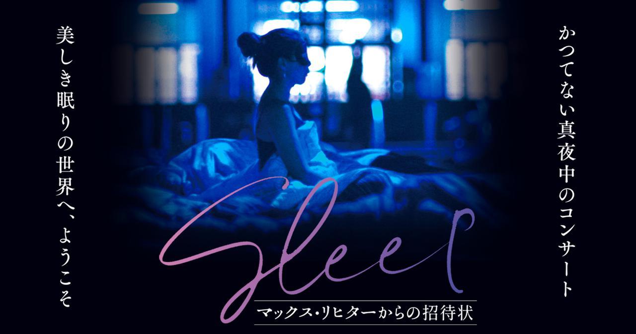 画像: 映画『SLEEP マックス・リヒターからの招待状』公式サイト