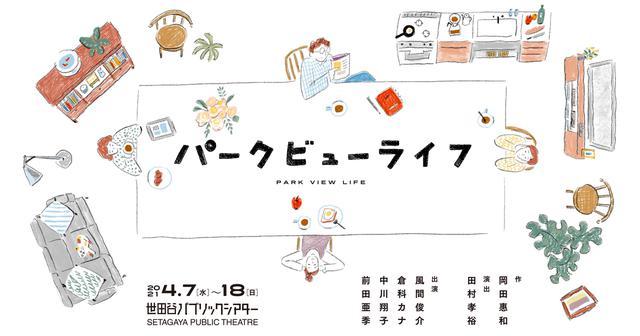画像: パークビューライフ  公式ホームページ   2021年春 東京・大阪・名古屋上演