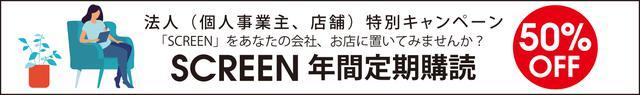 画像: 【法人様向・50% OFF!!】SCREEN年間定期購読 新春キャンペーン2021