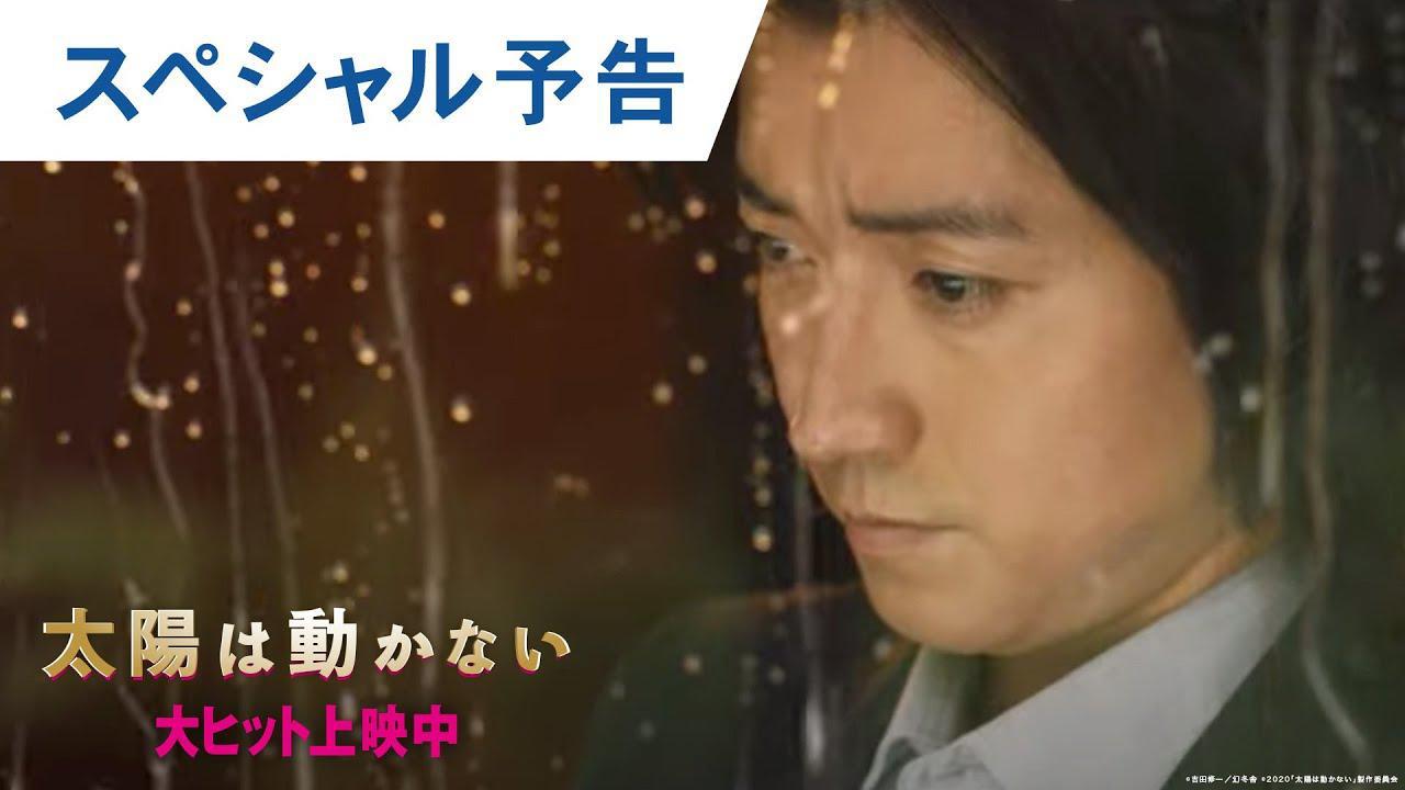 画像: 映画『太陽は動かない』スペシャル予告 大ヒット上映中 youtu.be