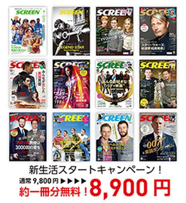 画像: 【特別価格!!】 SCREEN年間定期購読 《2021年 新生活スタートキャンペーン》
