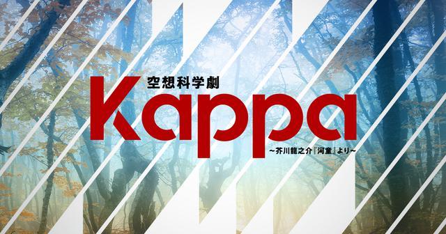 画像: 空想科学劇『Kappa』~芥川龍之介『河童』より~