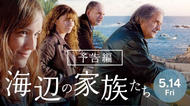 画像: 『海辺の家族たち』予告編|5/14(金)公開 youtu.be