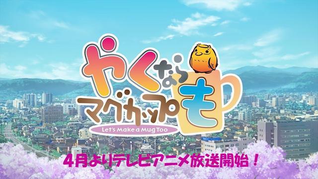 画像: TVアニメ&実写「やくならマグカップも」アニメ本PV youtu.be