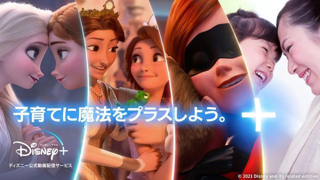画像: 子育てに魔法をプラスしよう。 | SPOT B 30秒 | Disney+(ディズニープラス) www.youtube.com