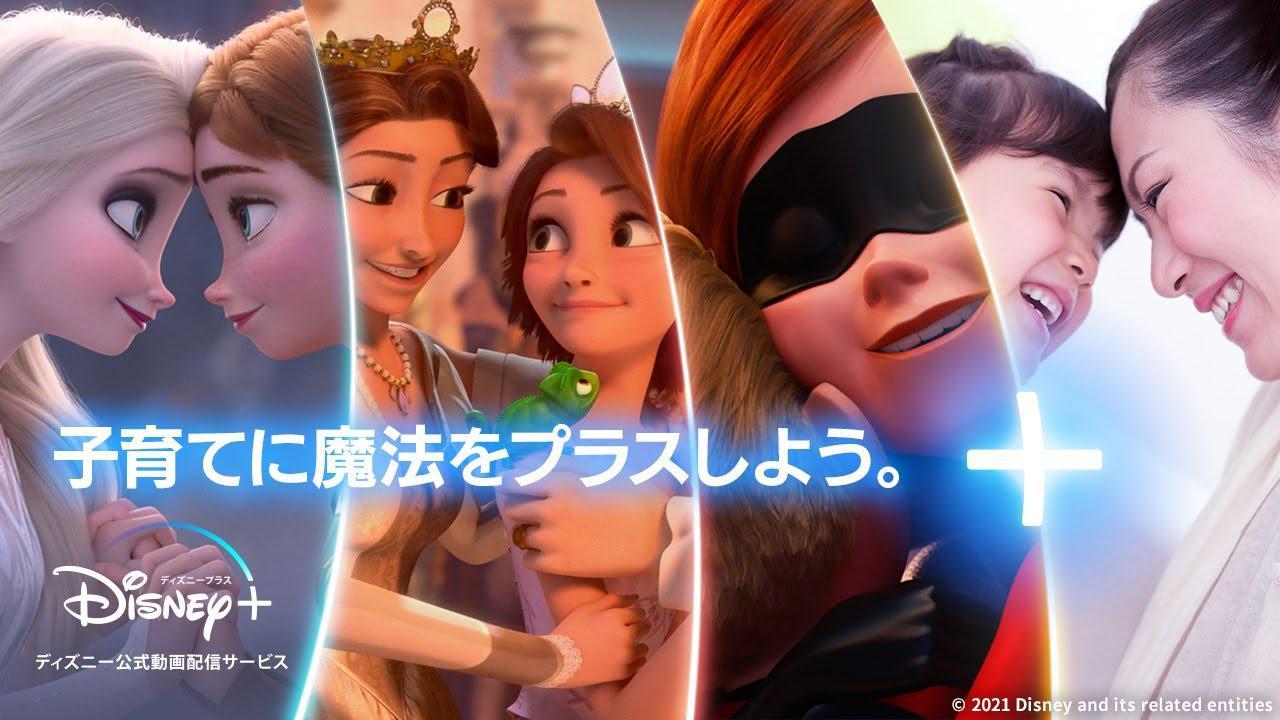 画像: 子育てに魔法をプラスしよう。   SPOT B 30秒   Disney+(ディズニープラス) www.youtube.com