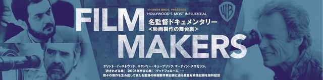 画像: 特設サイト【 FILM MAKERS /名監督ドキュメンタリー<映画製作の舞台裏>】